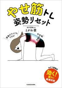 やせ筋トレ 姿勢リセット【電子特典付き】 Kinoppy電子書籍ランキング