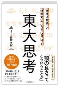「考える技術」と「地頭力」がいっきに身につく 東大思考/ Kinoppy電子書籍