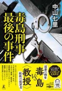 毒島刑事最後の事件 Kinoppy電子書籍ランキング
