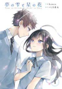 夢の雫と星の花(1)/kanco,いしき蒼太 Kinoppy無料コミック電子書籍
