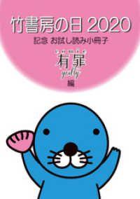 竹書房の日2020記念小冊子 有罪(ギルティ)編/竹書房 Kinoppy無料コミック電子書籍