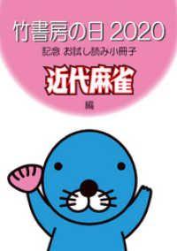 竹書房の日2020記念小冊子 近代麻雀編/竹書房 Kinoppy無料コミック電子書籍