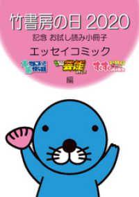 竹書房の日2020記念小冊子 エッセイコミック編/竹書房 Kinoppy無料コミック電子書籍