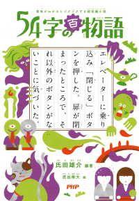 意味がわかるとゾクゾクする超短編小説 54字の百物語/ Kinoppy電子書籍