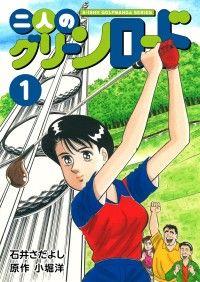 石井さだよしゴルフ漫画シリーズ 二人のグリーンロード 1巻/石井さだよし,小堀洋 Kinoppy無料コミック電子書籍