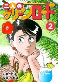 石井さだよしゴルフ漫画シリーズ 二人のグリーンロード 2巻/石井さだよし,小堀洋 Kinoppy無料コミック電子書籍