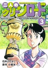石井さだよしゴルフ漫画シリーズ 二人のグリーンロード 3巻/石井さだよし,小堀洋 Kinoppy無料コミック電子書籍