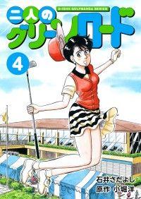 石井さだよしゴルフ漫画シリーズ 二人のグリーンロード 4巻/石井さだよし,小堀洋 Kinoppy無料コミック電子書籍