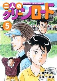 石井さだよしゴルフ漫画シリーズ 二人のグリーンロード 5巻/石井さだよし,小堀洋 Kinoppy無料コミック電子書籍