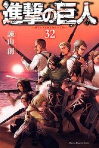 進撃の巨人(32)/Kinoppy人気電子書籍