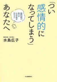 「つい感情的になってしまう」あなたへ/ Kinoppy電子書籍