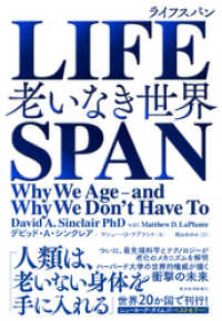 LIFESPAN(ライフスパン)―老いなき世界 Kinoppy電子書籍ランキング