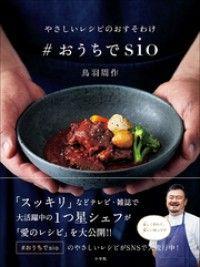 やさしいレシピのおすそわけ #おうちでsio Kinoppy電子書籍ランキング