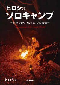 ヒロシのソロキャンプ ― ~自分で見つけるキャンプの流儀~ Kinoppy電子書籍ランキング