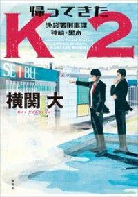 帰ってきたK2 池袋署刑事課 神崎・黒木/ Kinoppy電子書籍