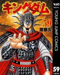 キングダム 59 Kinoppy電子書籍ランキング