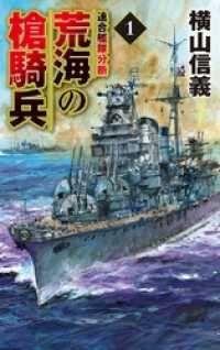 荒海の槍騎兵1 連合艦隊分断/ Kinoppy電子書籍