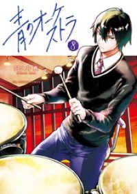 青のオーケストラ(8)/ Kinoppy電子書籍