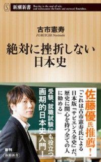 絶対に挫折しない日本史(新潮新書) Kinoppy電子書籍ランキング