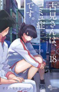 古見さんは、コミュ症です。(18)/Kinoppy人気電子書籍