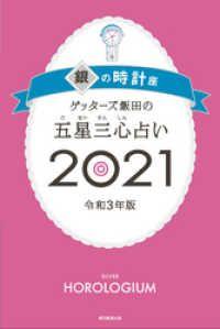 ゲッターズ飯田の五星三心占い銀の時計座2021 Kinoppy電子書籍ランキング