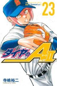 ダイヤのA act2(23)/Kinoppy人気電子書籍