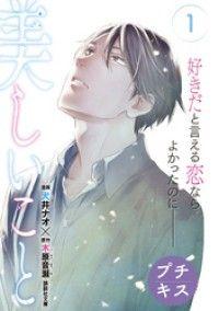 美しいこと プチキス(1)/犬井ナオ,木原音瀬 Kinoppy無料コミック電子書籍
