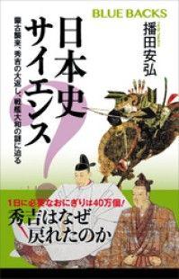 日本史サイエンス 蒙古襲来、秀吉の大返し、戦艦大和の謎に迫る Kinoppy電子書籍ランキング