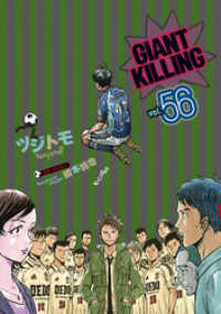 GIANT KILLING(56)/Kinoppy人気電子書籍