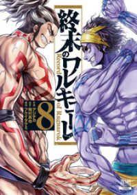終末のワルキューレ 8巻/Kinoppy人気電子書籍