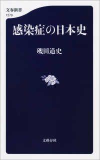 感染症の日本史 Kinoppy電子書籍ランキング