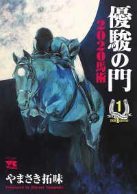 【大増量試し読み版】優駿の門2020馬術 1/やまさき拓味 Kinoppy無料コミック電子書籍