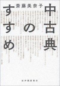中古典のすすめ/ Kinoppy電子書籍