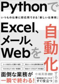 PythonでExcel、メール、Webを自動化する本 Kinoppy電子書籍ランキング
