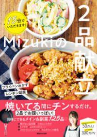 15分でいただきます!Mizukiの2品献立/ Kinoppy電子書籍