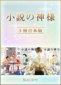 小説の神様 3冊合本版/ Kinoppy電子書籍