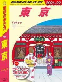 地球の歩き方 J01 東京 2021~2022 Kinoppy電子書籍ランキング