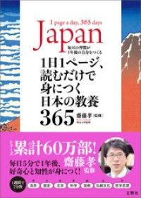 1日1ページ、読むだけで身につく日本の教養365 Kinoppy電子書籍ランキング