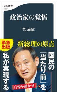 政治家の覚悟 Kinoppy電子書籍ランキング