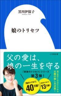 娘のトリセツ(小学館新書) Kinoppy電子書籍ランキング