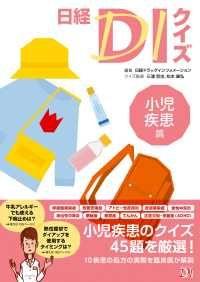 日経DIクイズ 小児疾患篇 Kinoppy電子書籍ランキング