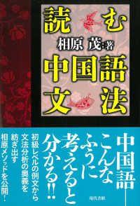 読む中国語文法 Kinoppy電子書籍ランキング