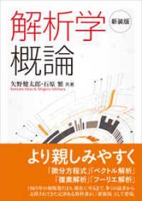 新装版 解析学概論 Kinoppy電子書籍ランキング