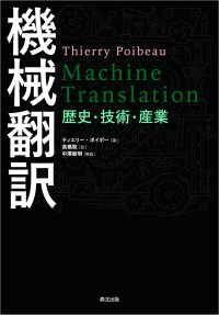 機械翻訳 ― 歴史・技術・産業 Kinoppy電子書籍ランキング