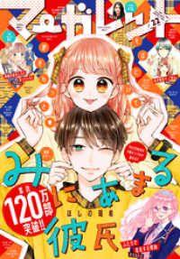 マーガレット 2020年22号 Kinoppy電子書籍ランキング