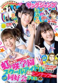 ヤングジャンプ 2020 No.47 Kinoppy電子書籍ランキング