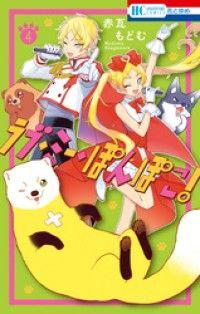 ラブ・ミー・ぽんぽこ!【電子限定おまけ付き】 4巻 Kinoppy電子書籍ランキング