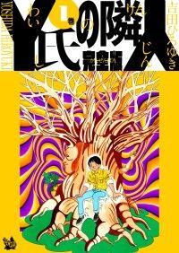 Y氏の隣人 完全版 1巻/吉田ひろゆき Kinoppy無料コミック電子書籍