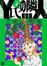Y氏の隣人 完全版 2巻/吉田ひろゆき Kinoppy無料コミック電子書籍
