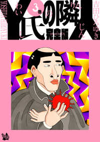 Y氏の隣人 完全版 3巻/吉田ひろゆき Kinoppy無料コミック電子書籍